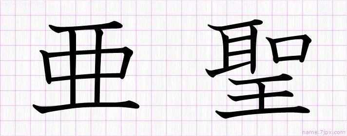 亜聖」の名前書き方 | かっこいい亜聖 【習字】